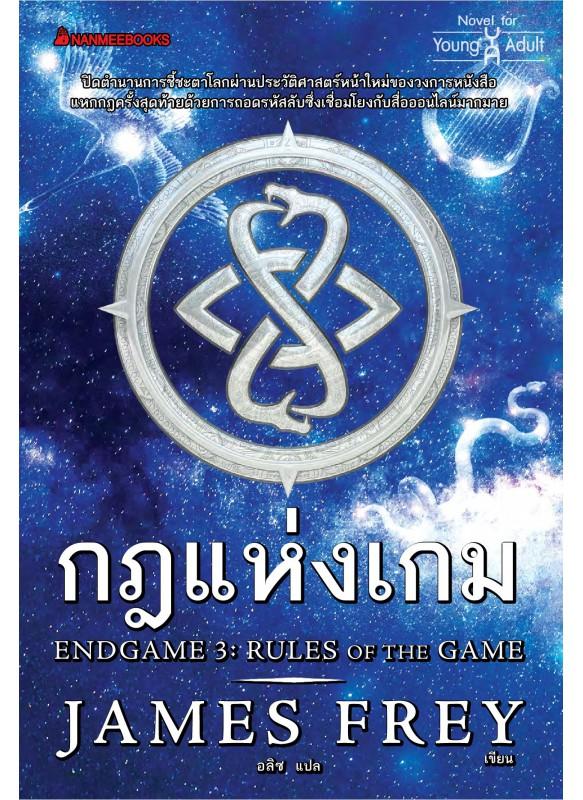 กฎแห่งเกม เล่ม 3 ชุด EndGame