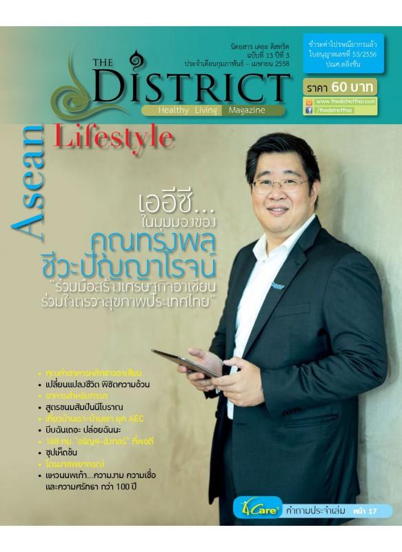 The District Magazine ฉบับที่ 13 ปีที่ 3