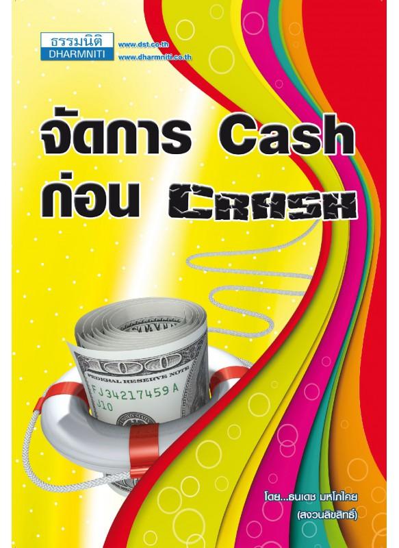 จัดการ Cash ก่อน Crash
