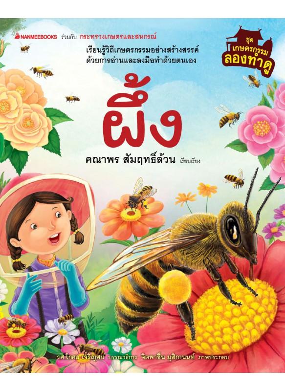 เกษตรกรรมองทำดู : ผึ้ง