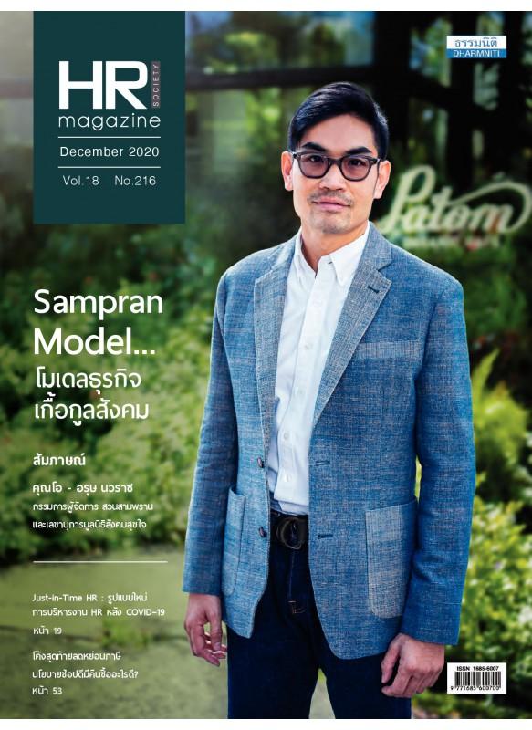 HR Magazine Society December 2020 Vol.18 No.216