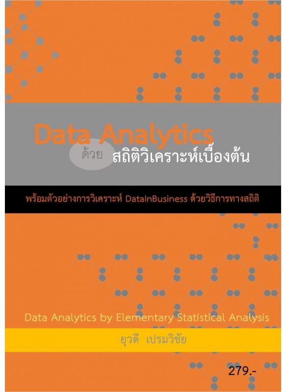 Data Analytics ด้วย สถิติวิเคราะห์เบื้องต้น