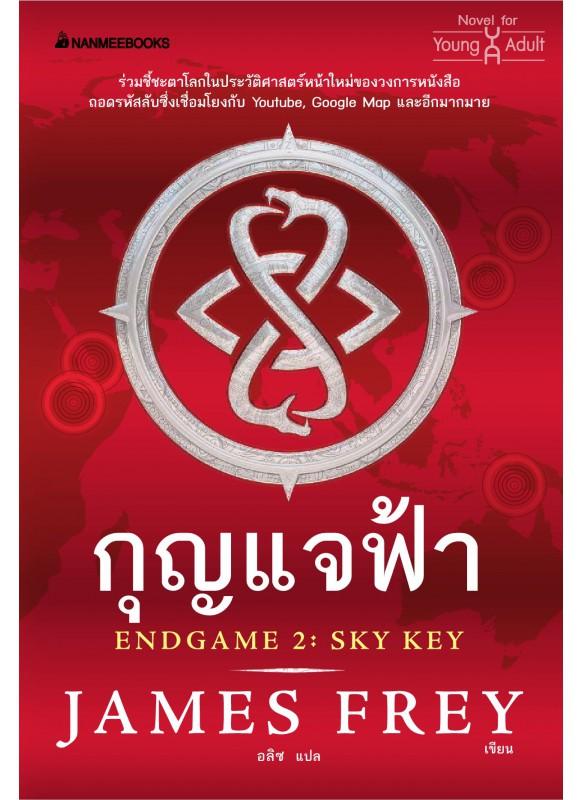 กุญแจฟ้า เล่ม2 ชุด EndGame