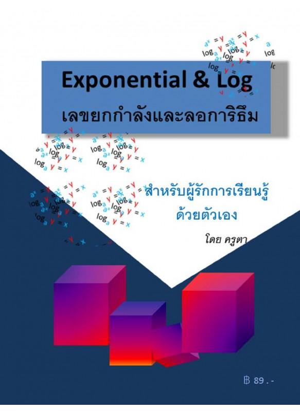 Exponential & Log เลขยกกำลังและลอการิธึม