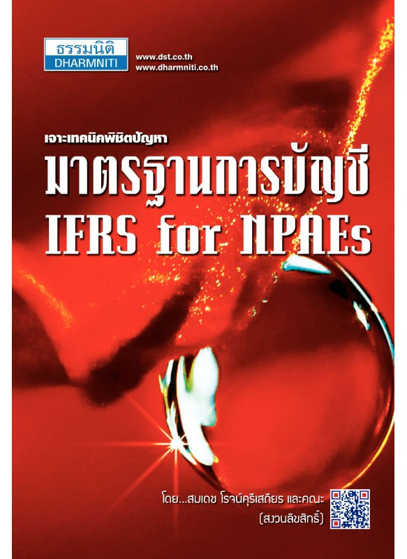 เจาะเทคนิคพิชิตปัญหามาตรฐานการบัญชี IFRS for NAPEs
