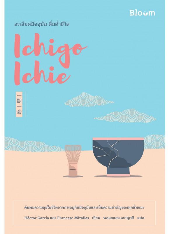 Ichigo Ichie ละเลียดปัจจุบัน ดื่มด่ำชีวิต