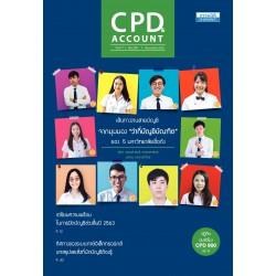 CPD&ACCOUNT December 2020 Vol.17 No.204