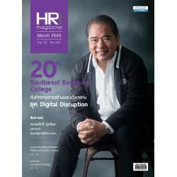 HR Magazine Society March 2020 Vol.18 No.207