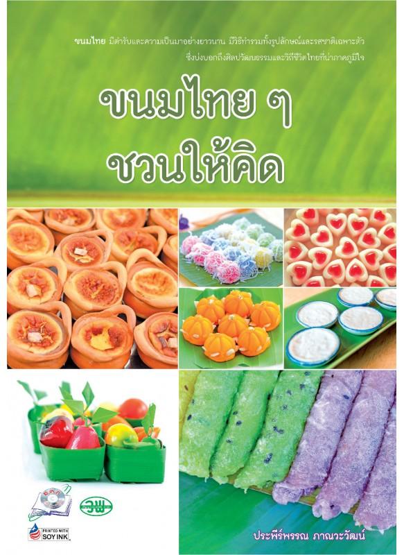 ขนมไทยชวนให้คิด