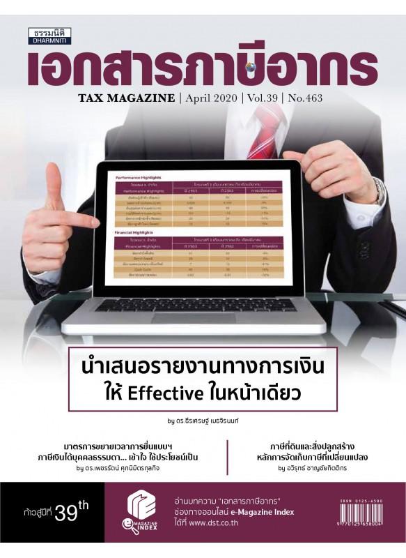 Tax Magazine April 2020 Vol.39 No.463