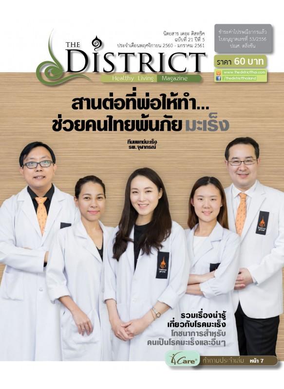 The District Magazine ฉบับที่ 21 ปีที่ 5
