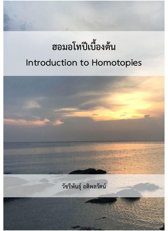 ฮอมอโทปีเบื้องต้น Introduction to Homotopies