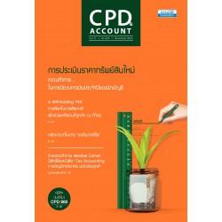 CPD&ACCOUNT November 2020 Vol.17 No.203