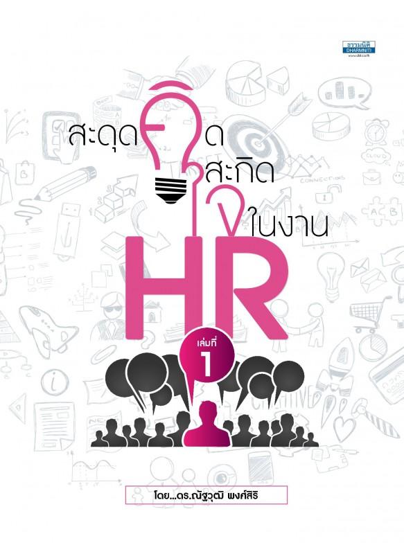 สะดุดคิดสะกิดใจในงาน HR เล่มที่ 1