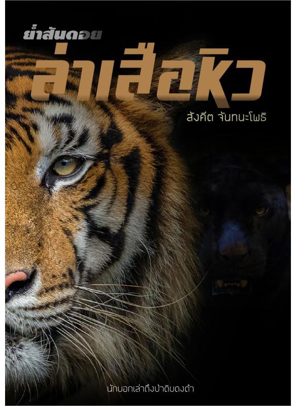 ล่าเสือหิว
