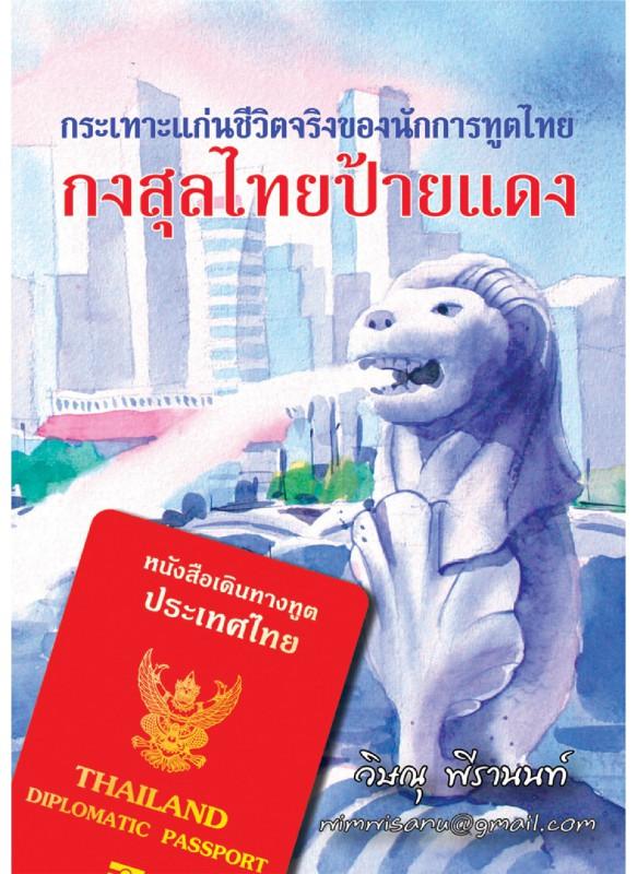 กงสุลไทยป้ายแดง