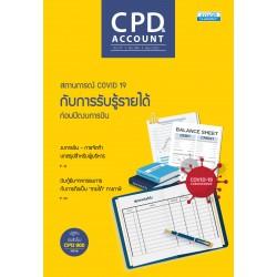 CPD&ACCOUNT April 2020 Vol.17 No.196