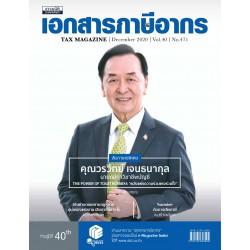 Tax Magazine December 2020 Vol.39 No.471