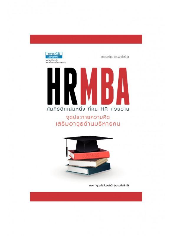 HR MBA จุดประกายความคิด เสริมอาวุธด้านบริหารคน