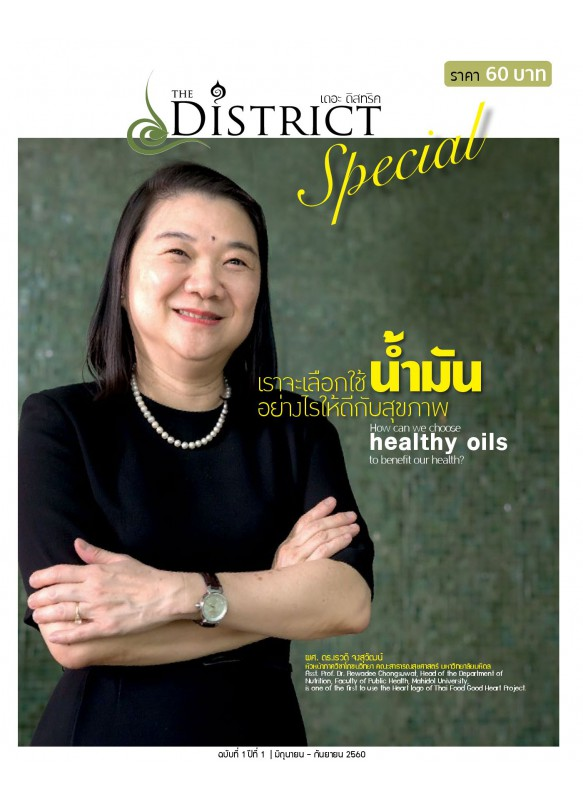 The District Magazine Special