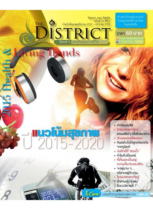 The District Magazine ฉบับที่ 12 ปีที่ 2