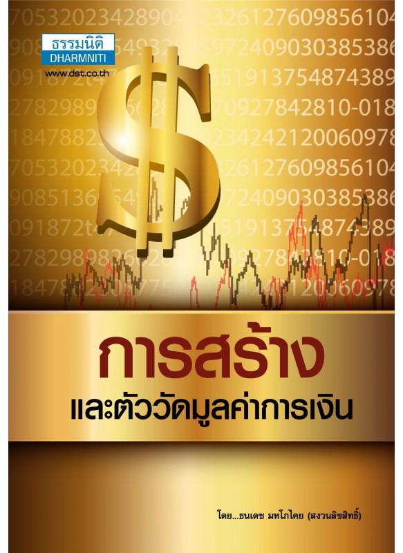 การสร้างและตัววัดมูลค่าการเงิน™