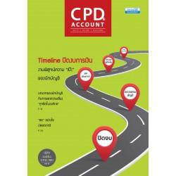 CPD&ACCOUNT March 2020 Vol.17 No.195