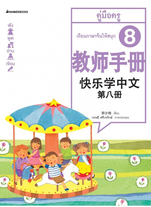 เรียนภาษาจีนให้สนุก เล่ม 8 คู่มือครู