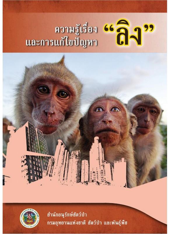 ความรู้เรื่องลิงและการแก้ไขปัญหา
