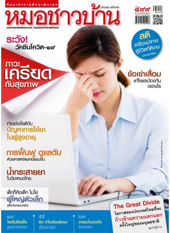 นิตยสารหมอชาวบ้าน ฉบับที่ 499 พฤศจิกายน 2563