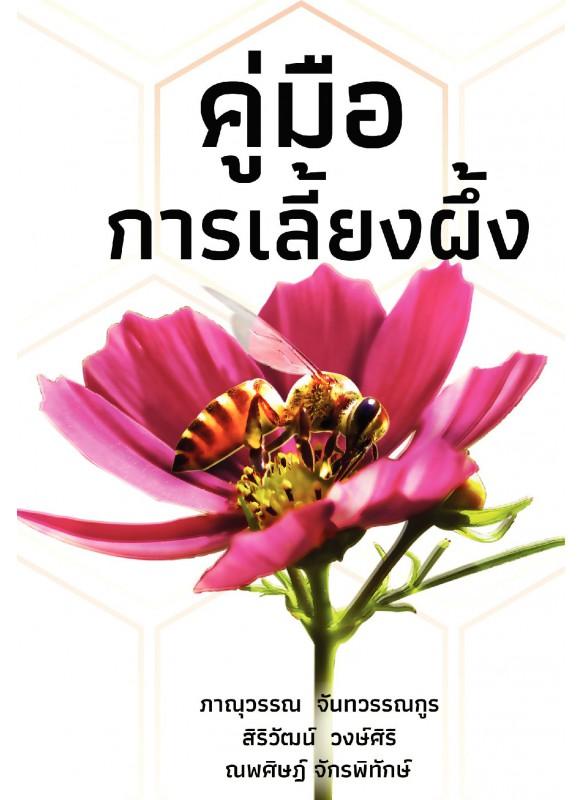 คู่มือเลี้ยงผึ้ง