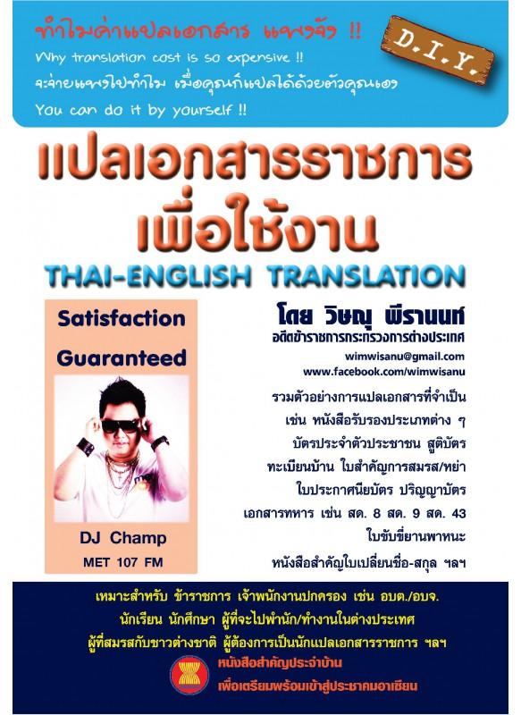 แปลเอกสารราชการเพื่อใช้งาน