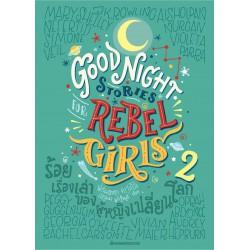 NY Times Bestseller: Good Night Stories for Rebel Girls 2