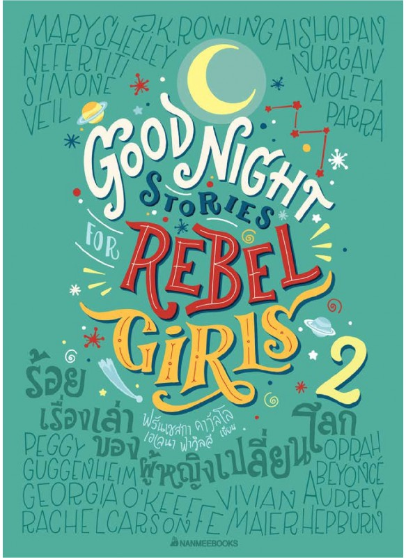 NY Times Bestseller: Good Night Stories for Rebel Girls 2