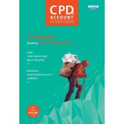 CPD&ACCOUNT October 2020 Vol.17 No.202