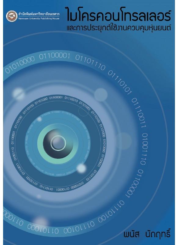 ไมโครคอนโทรลเลอร์และการประยุกต์ใช้ในงานควบคุมหุ่นยนต์