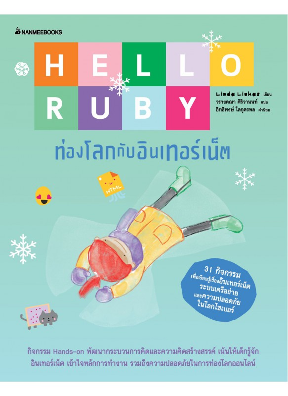 Hello Ruby 3: Expedition to th Internet ท่องโลกกับอินเทอร์เน็ต