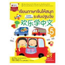 เรียนภาษาจีนให้สนุกระดับปฐมวัย เล่ม 5