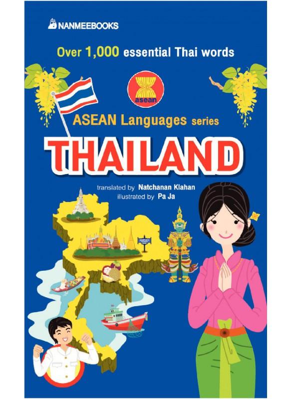 ชุดภาษาอาเซียน : ไทย