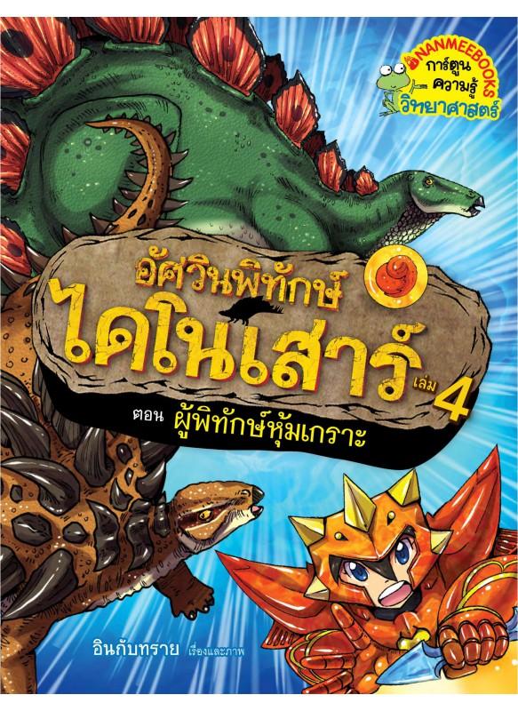อัศวินพิทักษ์ไดโนเสาร์ เล่ม4 ตอนผู้พิทักษ์หุ้มเกราะ