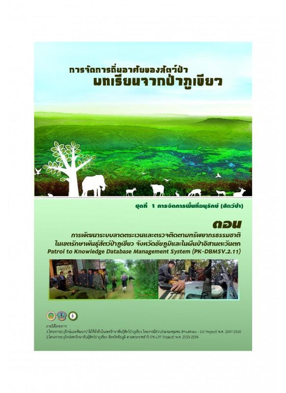 การจัดการถิ่นอาศัยของสัตว์ป่าบนเรียนจากป่าภูเขียว