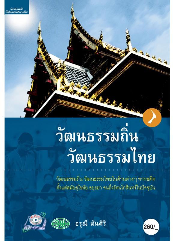วัฒนธรมถิ่น วัฒนธรรมไทย