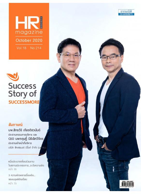 HR Magazine Society October 2020 Vol.18 No.214