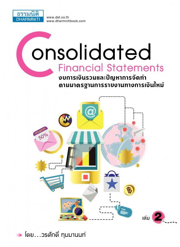 งบการเงินรวมและปัญหาการจัดทำงบการเงินรวม. Consolidated Finanicial Statement Problems and Cases 2