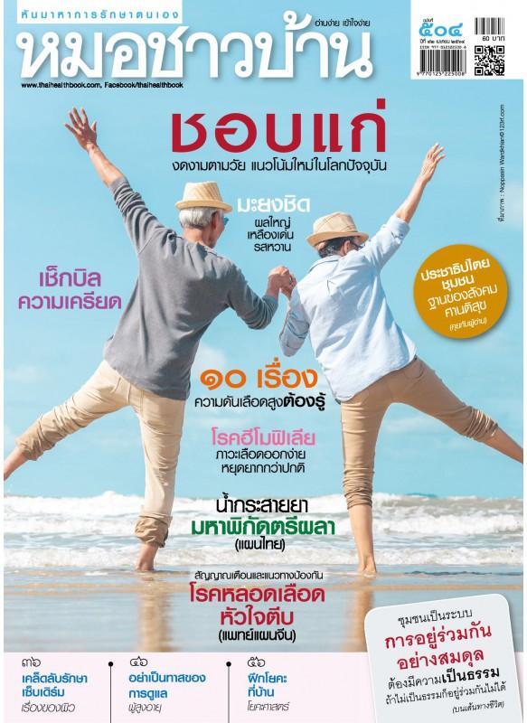 นิตยสารหมอชาวบ้าน ฉบับ 504