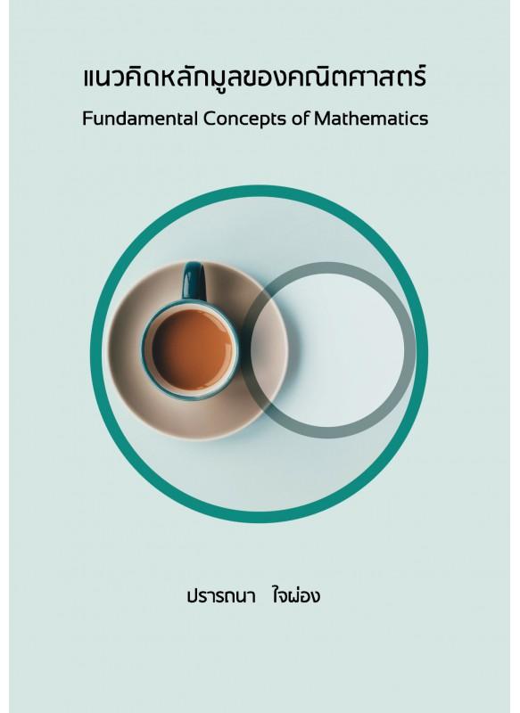 แนวคิดหลักมูลของคณิตศาสตร์