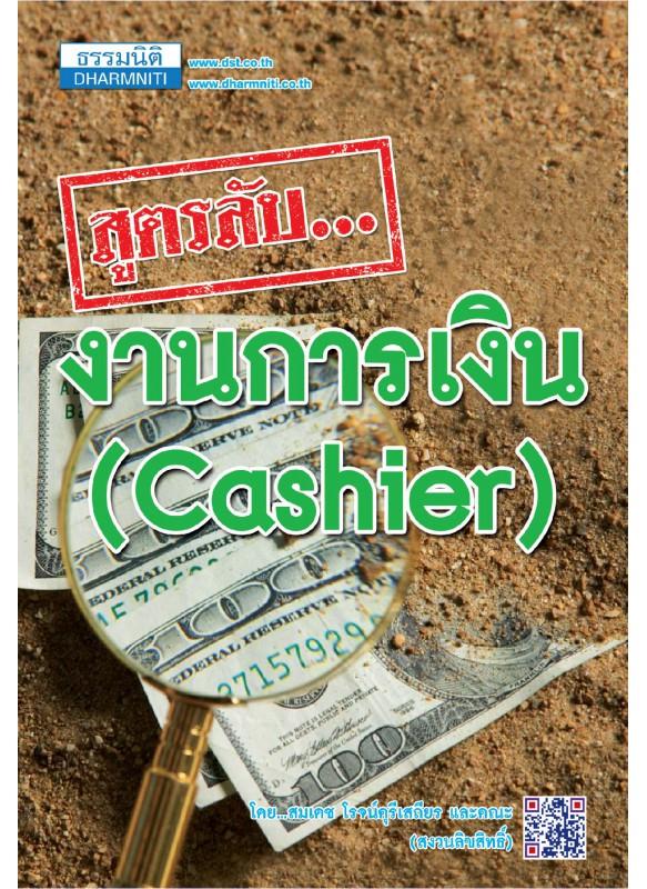 สูตรลับงบการเงิน Cashier