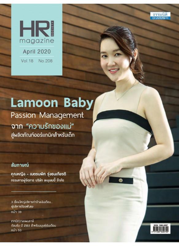 HR Magazine Society April 2020 Vol.18 No.208