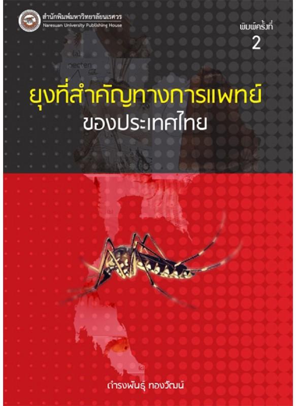 ยุงที่สำคัญทางการแพทย์ของประเทศไทย