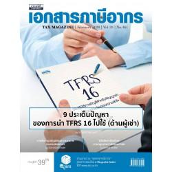 Tax Magazine February 2020 Vol.39 No.461